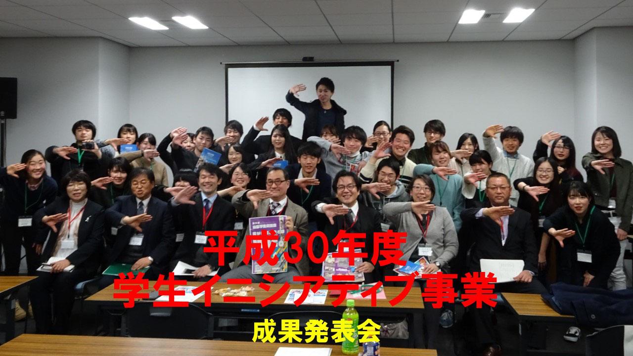 平成30年度 学生イニシアティブ事業 成果発表会